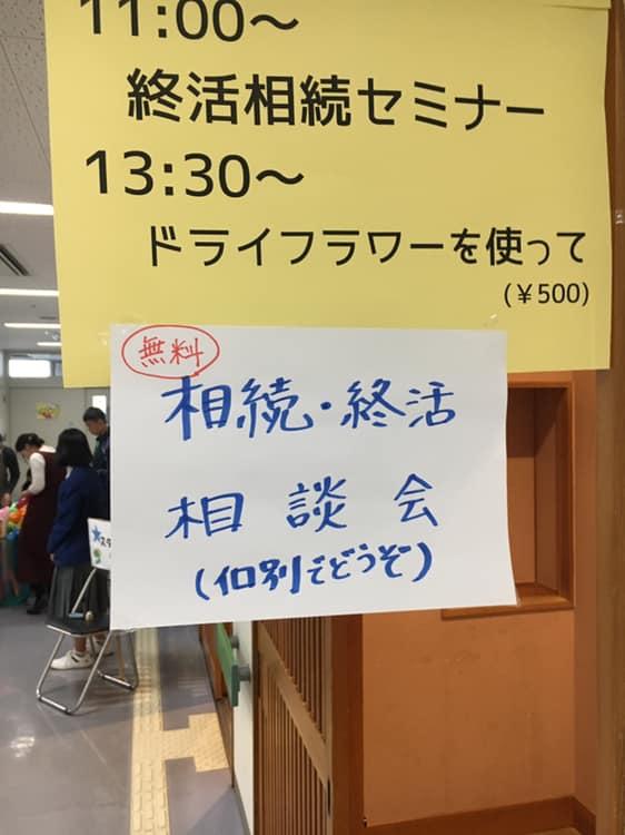 糸島NPOボランティアフェア2019